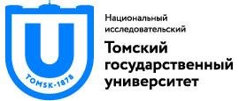 Томский государственный университет (ТГУ)